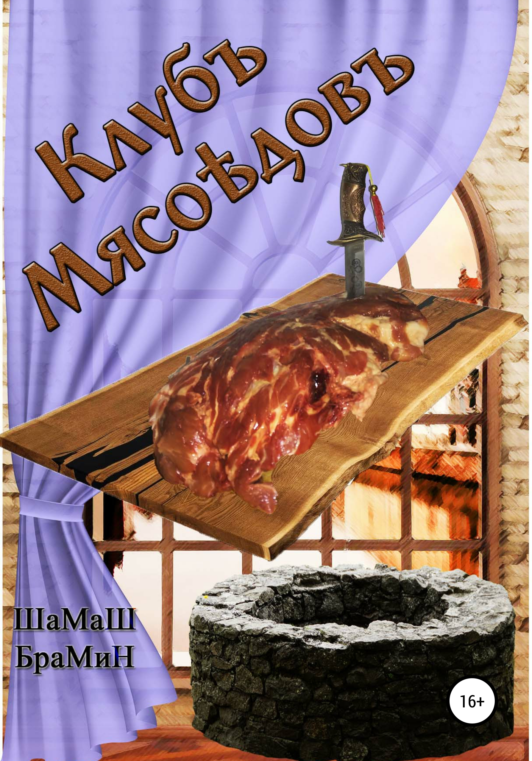 Клуб мясоедов